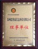 苏州残联理事单位